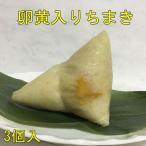 中華ちまき 端午の節句 蛋黄粽子卵黄いりちまき    3個入り 中華食材 人気中華点心