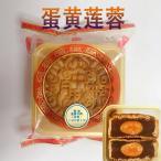 【新品20%OFF】蛋黄蓮蓉月餅  卵黄・ハスの味入り 広式月餅 中国産125g 冷凍食品と同梱不可
