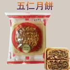 【新品20%OFF】五仁月餅  木の実入り 広式月餅 中国産 中元ギフト 125g 冷凍食品と同梱不可