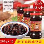 ローカンマ 老干媽風味豆鼓10個セット  送料無料 風味トウチラー油辛味 280g×10