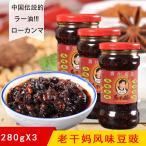 ショッピングラー油 老干媽風味豆鼓【3個セット】 ローカンマ 送料無料 風味トウチラー油辛味 280g×3