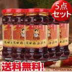 老干媽風味鶏油辣椒【5点セット】 ローカンマ セット 食べるラー油 鶏肉入りラー油 280g*5  送料無料( 北海道、沖縄県以外)