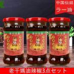 ローカンマ 老干媽油辣椒【3個セット】275g×3  ユラーじゃォ中華食材  ピーナッツ入りラー油 食べるラー油
