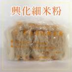 興化細米粉 コーン澱粉粉絲 ビーフン 750g 福建省特産 中華食材
