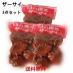 四川ザーサイ搾菜1kg 【3点セット】 送料無料 ホール 業務用 1kg*3