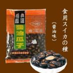 食用スイカの種醤油味 台湾醤油西瓜子 300g  味付けスイカの種 人気おつまみ 豆菓子 台湾お土産