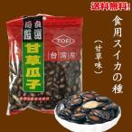 食用スイカの種  甘草瓜子 台湾産 カンソウ瓜子 300g 健康食材 中華物産 中華食材