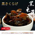 乾燥きくらげ  浙江黒木耳 約85g  キクラゲ 中華食材 中国産