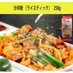 【期間限定20%OFF】ハーフェン 越南河粉乾 ライスヌードル 280g ベトナム料理食材 東南アジア料理 エスニック料理