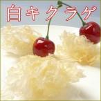乾燥キクラゲ 白きくらげ 白木耳 銀耳85g前後 送料無料(北海道、沖縄地域以外)