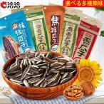 ひまわりの種  食用 洽洽香瓜子 260g 中国 ヒマワリの種 中華食材  おつまみ
