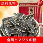ひまわりの種食用 洽洽香瓜子 10袋セット  260g×10 送料無料