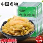 魚泉搾菜【10点セット】 味付けザーサイ 千切り70g*10  調理済 漬物  おつまみ ネコポスで送料無料