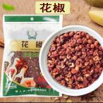 花椒 ホワジャオ 30g  かしょう 貴重な花山椒の粒 香辛料 スパイス ネコポス送料無料
