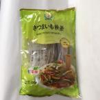 サツマイモ 春雨  細紅薯粉条  380g はるさめ 火鍋の具材 ハルサメ 中華料理人気商品 写真の2種類をランダムに発送
