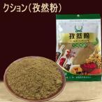 クミンパウダー 孜然粉  スパイス  50g 香辛料 中華食材 中華調味料 バーベキュー用に最適