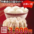 【選べる3袋セット】水餃子と湯円の組み合わせ 送料無