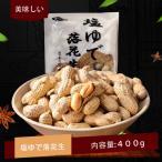 塩味落花生 殻付き 塩茹でピーナッツ 塩味ゆで落花生  400g 冷凍食品 中華食材 おつまみ 間食