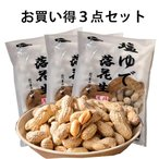 塩味落花生 【3点セット】殻付き塩茹で落花生 塩味ゆでピーナッツ 400g×3 冷凍食品 中華食材おつまみ
