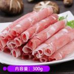 ラムしゃぶ  ニュージーランド産  ラム肉薄切りスライス 300g  しゃぶしゃぶ 火鍋に最適な薄さ 約1.2ミリ