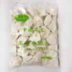 ショッピングギョウザ 酸菜水餃子 冷凍ギョウザ モチモチ中華水餃子 サンサイ味 1kg  業務用 中華食材