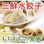 水ギョウザ エビ入り 山東三鮮水餃子  1KG 冷凍品
