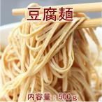 【期間限定10%OFF】とうふ麺  泰山豆腐干絲 500g 豆