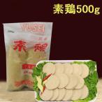 押し豆腐 素鶏 ストリ  2個入 500g 冷凍食品 素食 大豆加工品 中華食材