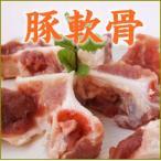 【期間限定10%OFF】豚軟骨 なんこつ  ナンコツ 日本産 約920g  冷凍品 とろとろ煮 BBQ バーベキュー