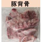 其它 - 豚背骨 カムジャタン用 1kg 冷凍食品