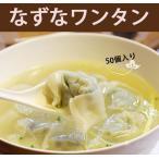 【期間限定10%OFF】ワンタン薺菜大雲呑 なずなワンタ