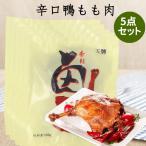 王牌鴨腿【5点セット】骨付き鴨もも肉 燻製品 味付け鴨肉 スモーク  126g クール便発送