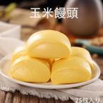 玉米饅頭  とうもろこし蒸しパン 餡なし中華まんじゅう  20g×25個入り 中華点心 冷凍食品 中華食材