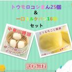 【2袋セット】【玉米饅頭25個】&【一口牛乳味小饅頭16個】「トウモロコシまん」と「一口ミルクパン」のお買い得セット 冷凍
