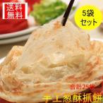 【5点セット】葱酥抓餅 ネギパンケーキ 100g×5枚入り×5 冷凍食品 業務用 台湾間食 朝食 中華食材 送料無料(北海道、沖縄除く)
