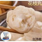 花枝丸 いか団子だんご 台湾名物 冷凍食品 450g