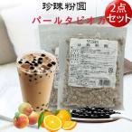 珍珠粉圓 【2点セット】台湾黒タピオカ パール タピオカ業務用 冷凍食品 500g×2 中華食材 パールミルクティーのパール