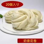 友盛乃香花卷 ミルク味花巻パン  20個入り 500g  はなまき 冷凍食品 蒸したて中華パン