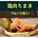 鶏肉ちまき30g×20個入 中華ちまき  冷凍粽 端午節