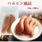 【新品限定10%OFF】ハルピン腸詰 250g 2個入 哈爾賓紅腸  中華食材 冷凍食品 中国お土産 中国物産 肉料理