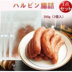 【3点セット】ハルピン腸詰 250g  2個入 哈爾賓紅腸 中華食材 冷凍食品 中国お土産 中国物産 肉料理