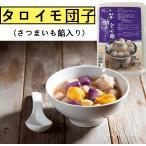 芋頭包心圓 タロイモ団子 さつまいも餡入り 250g お菓子・スイーツに 冷凍食品 賞味期限2020年5月