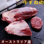 【新品限定ポイント3倍】牛すね肉  特選牛肉 冷凍不定貫約2.0~3.2kg前後 1Kgあたり2420円 重量×単価(2420円/1kg)=金額となります。