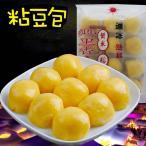 黄米面熟粘豆包 450g きびだんご  12個入 中国産   冷凍食品  中華物産