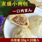 友盛小肉包 600g 20個入 一口肉まん   中国産   冷凍食品  中華物産
