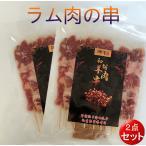 ラム肉の串 羊肉串 香辣味 調味料付 10串【2点セット】冷凍食品 BBQ  バーベキュー オーストラリア産