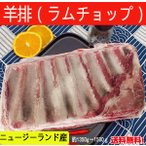 羊排骨 ラムチョップ  ニュージーランド産  重量約1400-1650g  冷凍商品 骨付きラム肉 送料無料(北海道、沖縄除く)