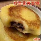 【新品限定10%OFF】郷里香黄麺餅 450g  油焼き餅 小豆餡 5個入 中国産  冷凍食品  中華物産