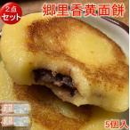 郷里香黄麺餅 450g【2点セット】  油焼き餅 小豆餡 5個入 中国産  冷凍食品  中華物産