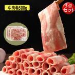 牛肉巻 牛ばら巻500g 【3点セット】牛五花肉巻 しゃぶしゃぶ用  アメリカ産 冷凍食品 火鍋料理におすすめ